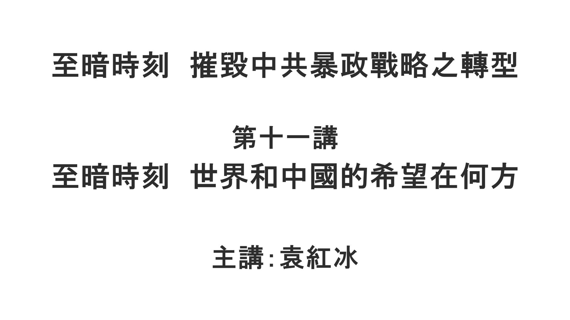 YuanHongBing-ZongLun-4-11-03162021