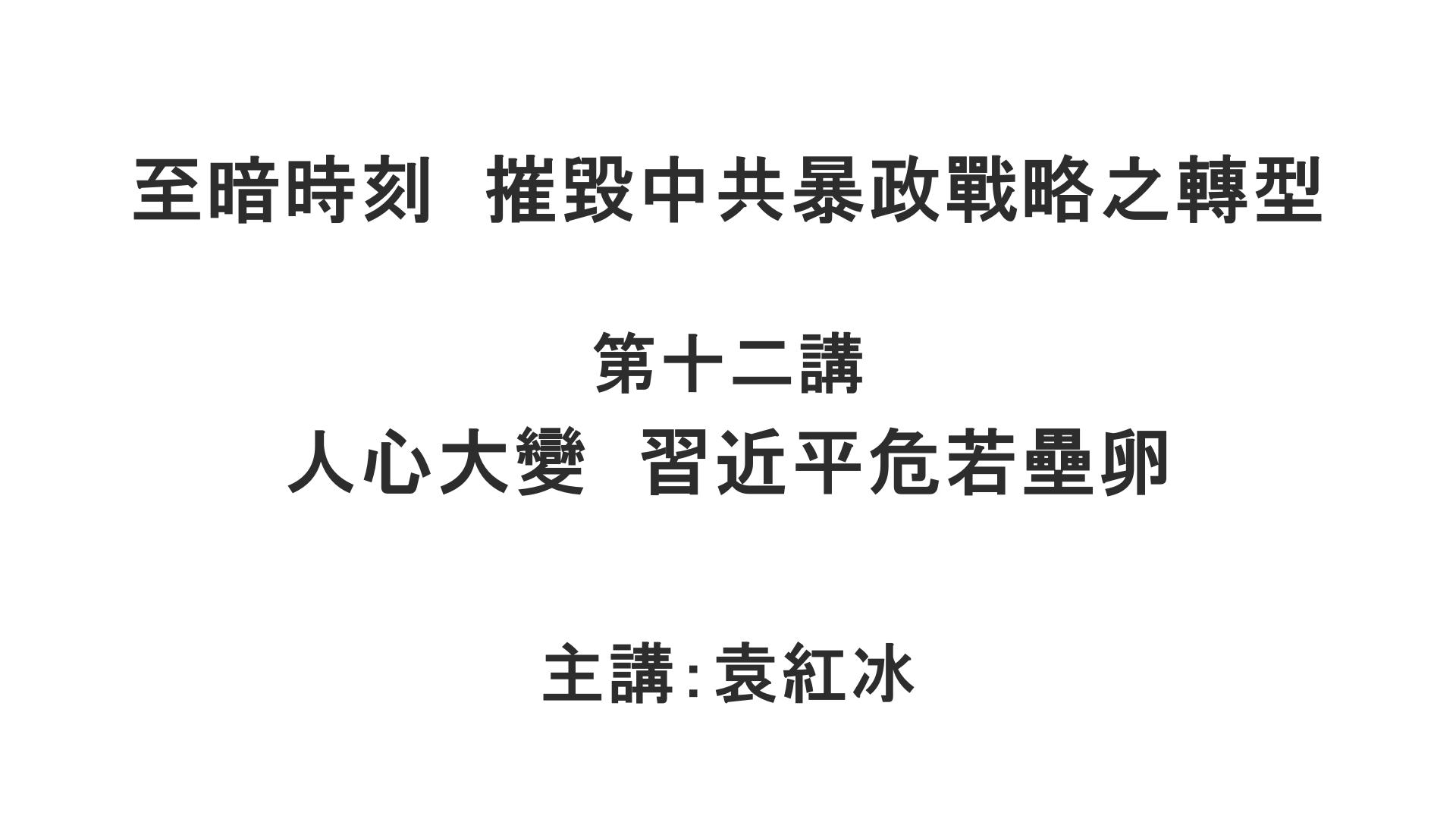 YuanHongBing-4-12-032021