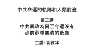 YuanHongBing-ZongLun-04032021