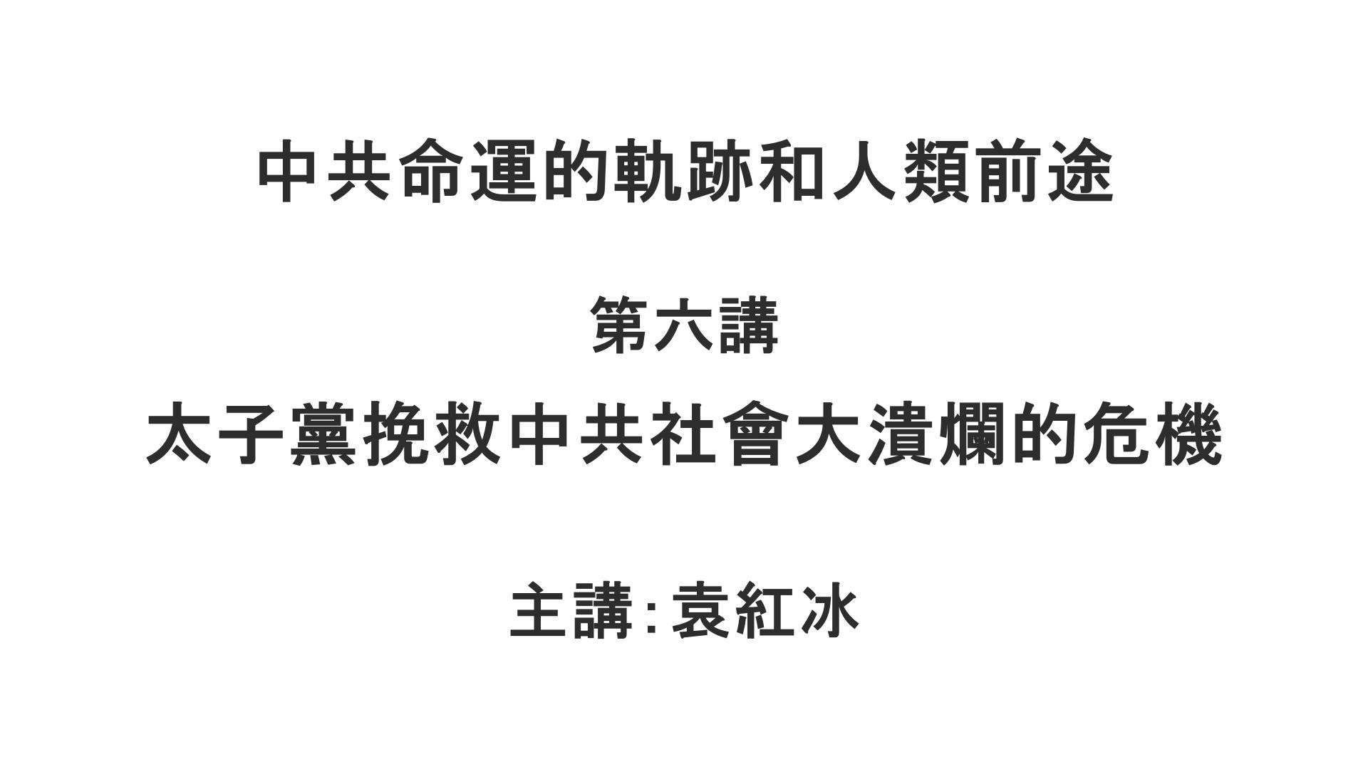 YuanHongBing-ZongLun-5-6-04132021