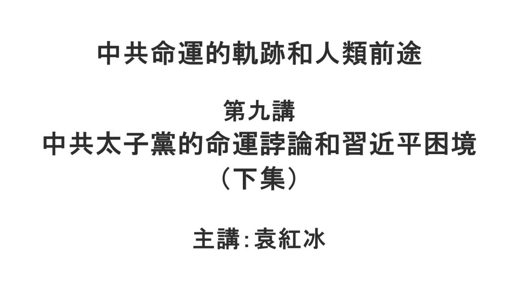 YuanHongBing-ZongLun-04242021