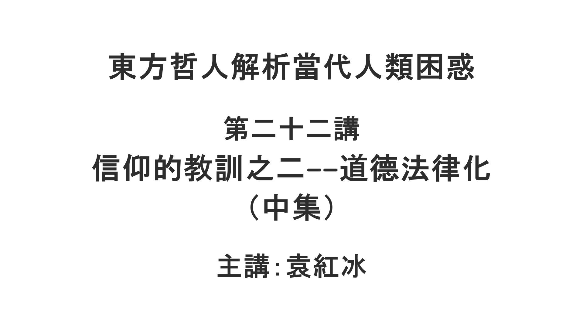 YuanHongBing-XingTan-4-22-05132021