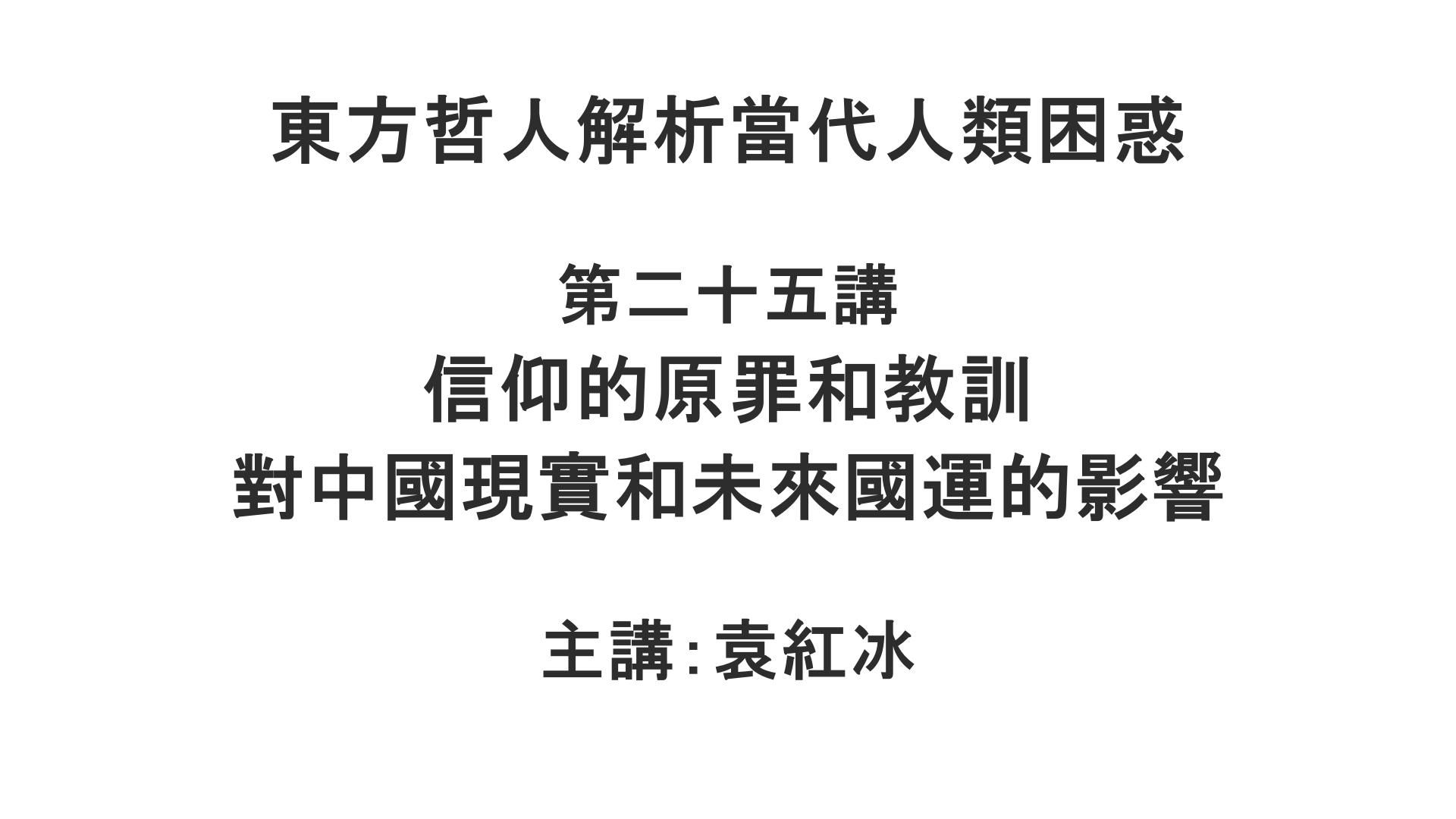 YuanHongBing-XingTan-4-25-05232021