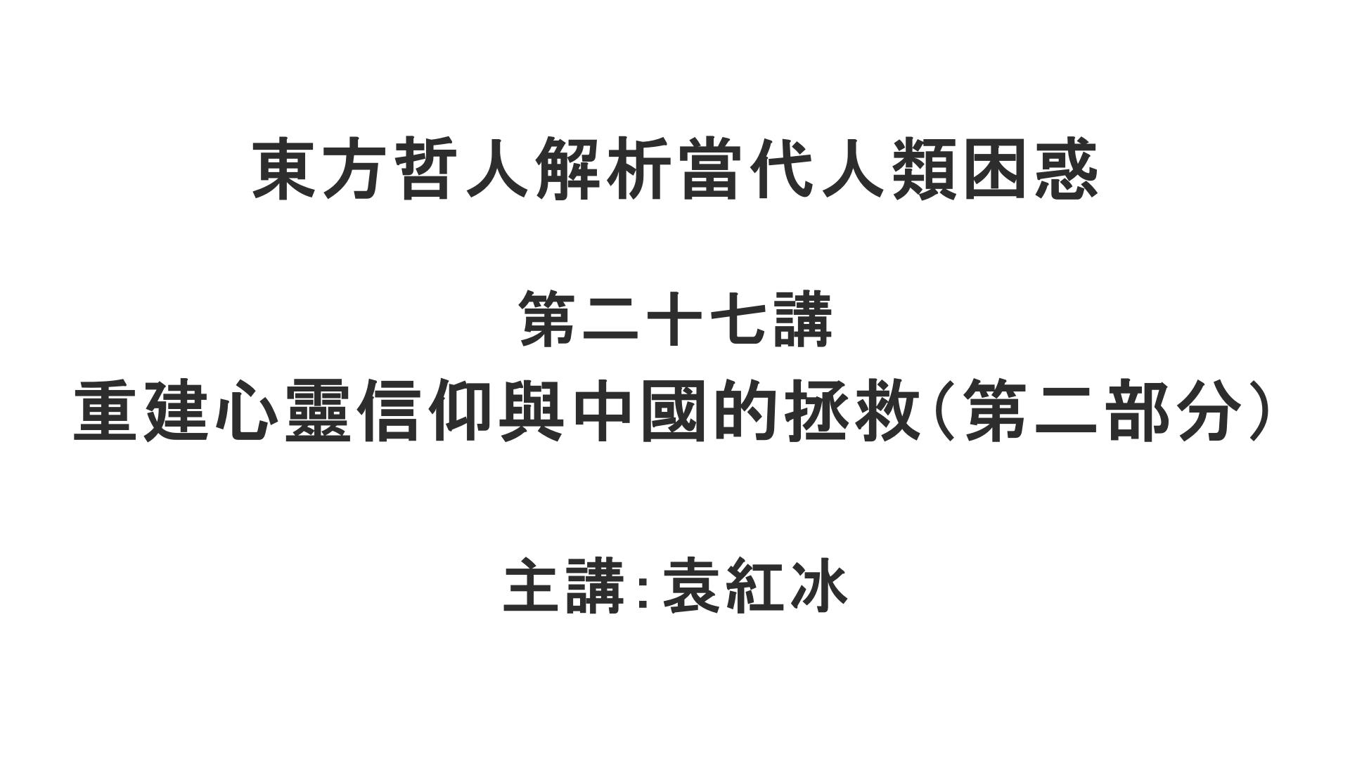 YuanHongBing-XingTan-4-27-05302021