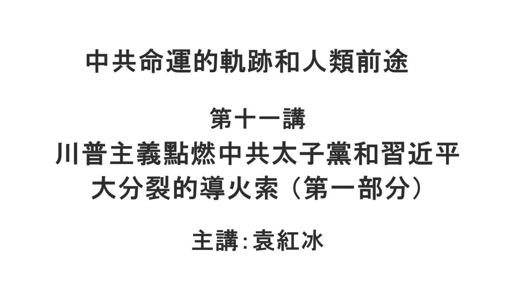 YuanHongBing-ZongLun-5-11-05012021