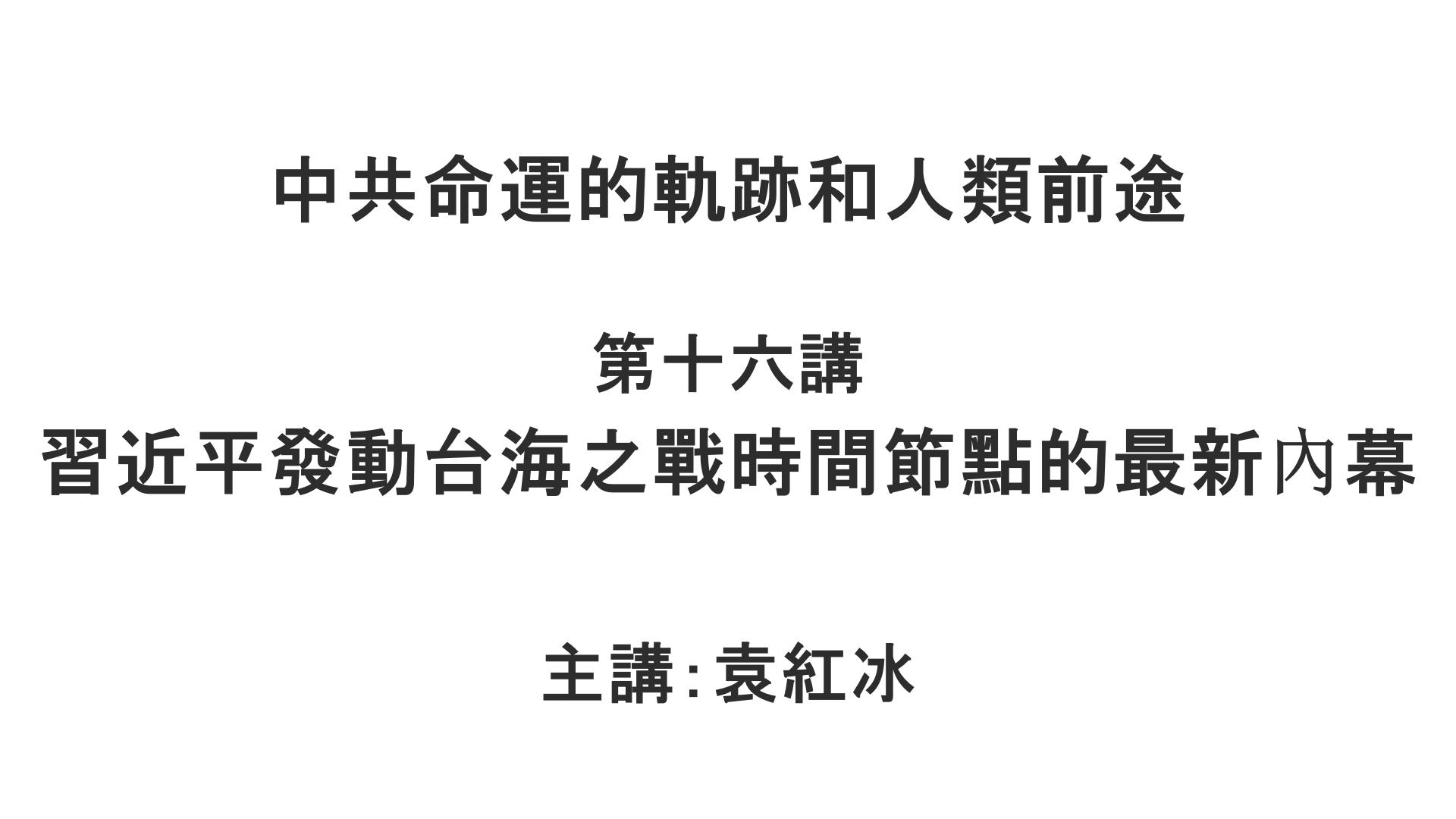 YuanHongBing-ZongLun-5-16-05182021