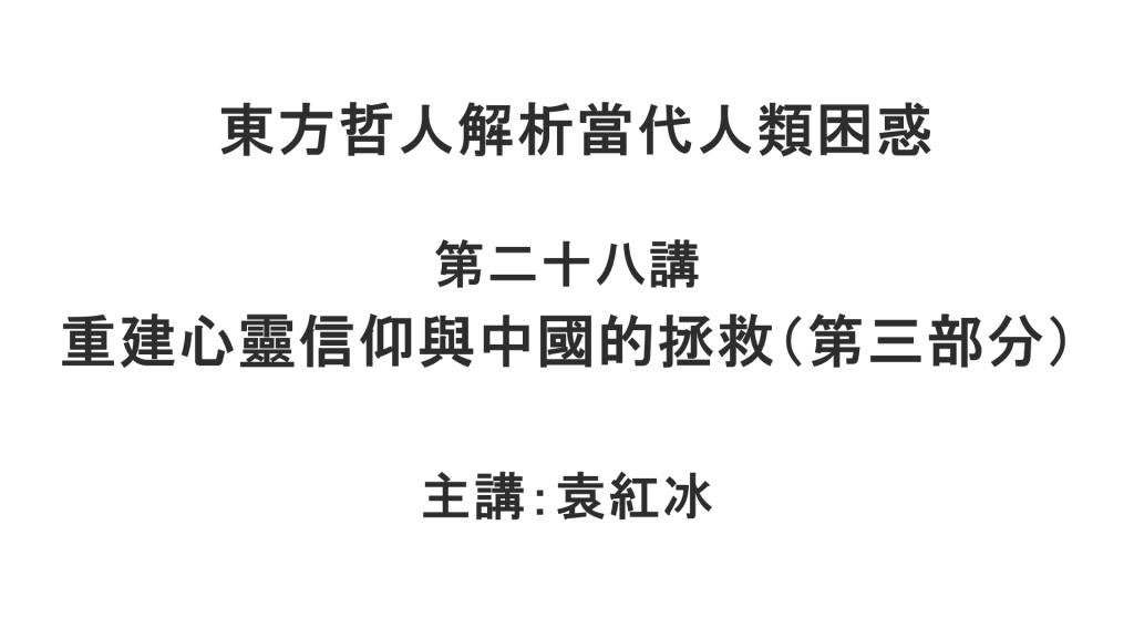 YuanHongBing-XingTan-4-28-06032021