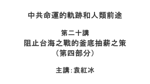 YuanHongBing-ZongLun-5-20-06012021