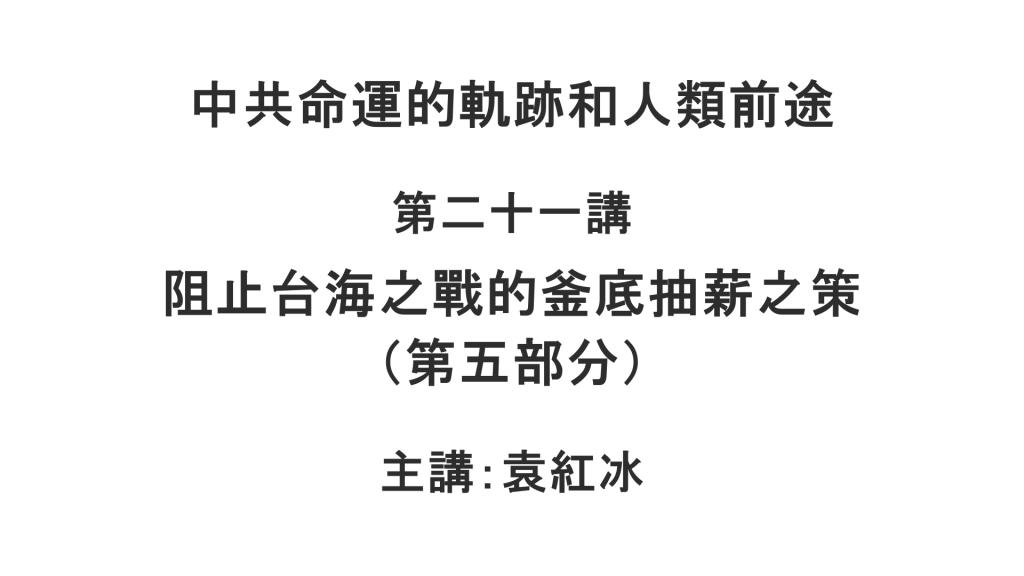 YuanHongBing-ZongLun-5-21-06052021