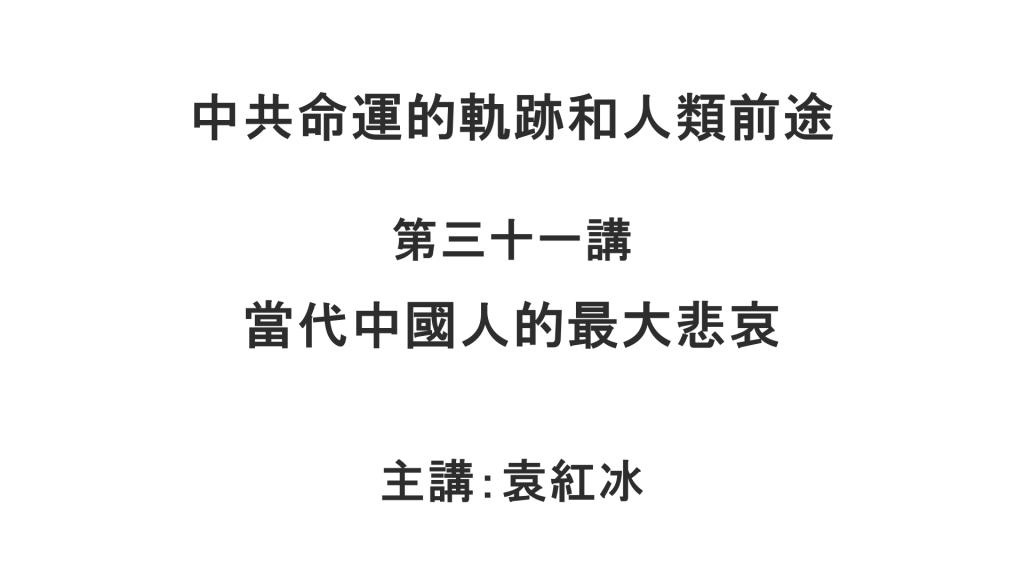 YuanHongBing-ZongLun-5-31-07132021