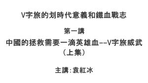 YuanHongBing-ZongLun-6-1-07242021