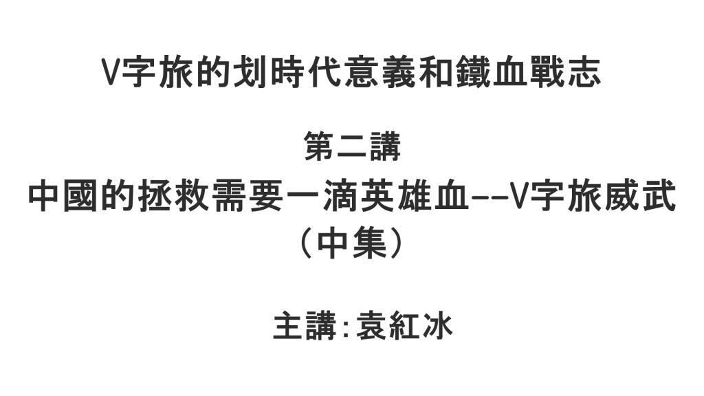 YuanHongBing-ZongLun-6-2-07272021