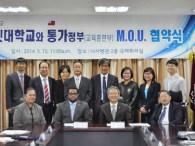 Korean Nazarene University, Tongan Government Sign Memorandum of Understanding