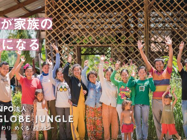 まわりめぐる幸せ 〜支援とフェアトレードが生んだカンボジアから〜