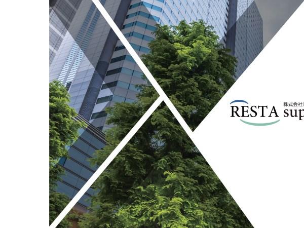 株式会社 RESTAsupport 様リーフレット制作させていただきました。