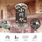 小川ヤ様WEBサイトを制作させていただきました。