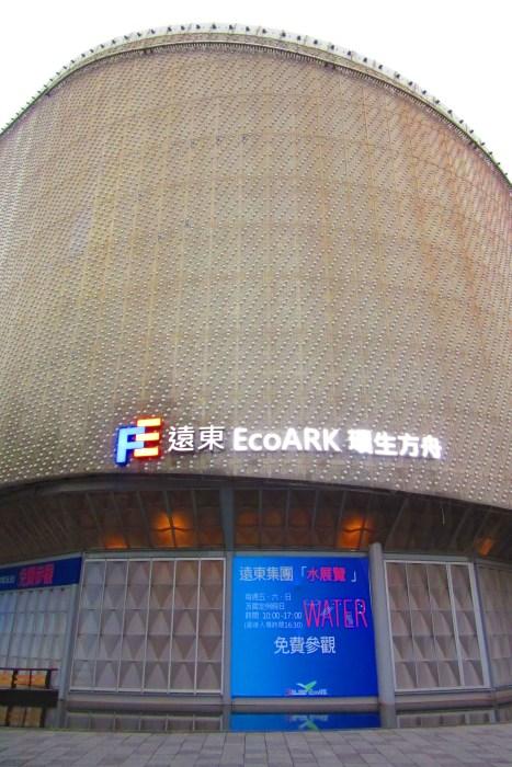 EcoArk Taipei Expo Park