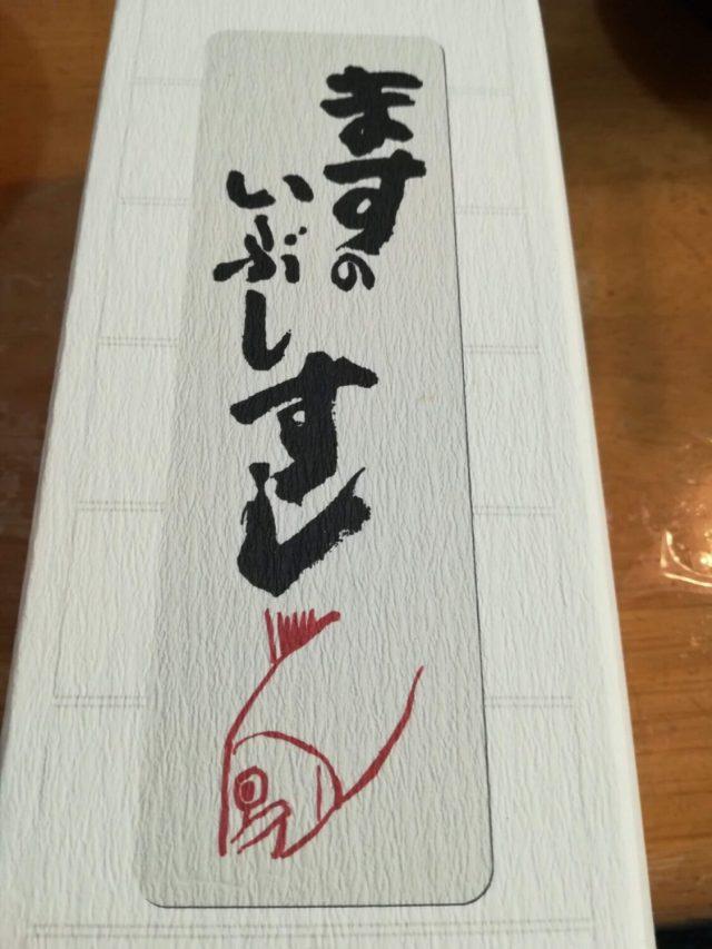 ます寿司の原材料は?サクラマスやトラウトという魚が多いです。ニジマスの降海型です。