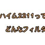 エーハイム2211