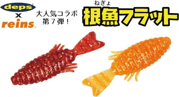 根魚フラットって何?