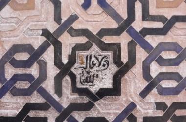 détail de l'Alhambra de Grenade