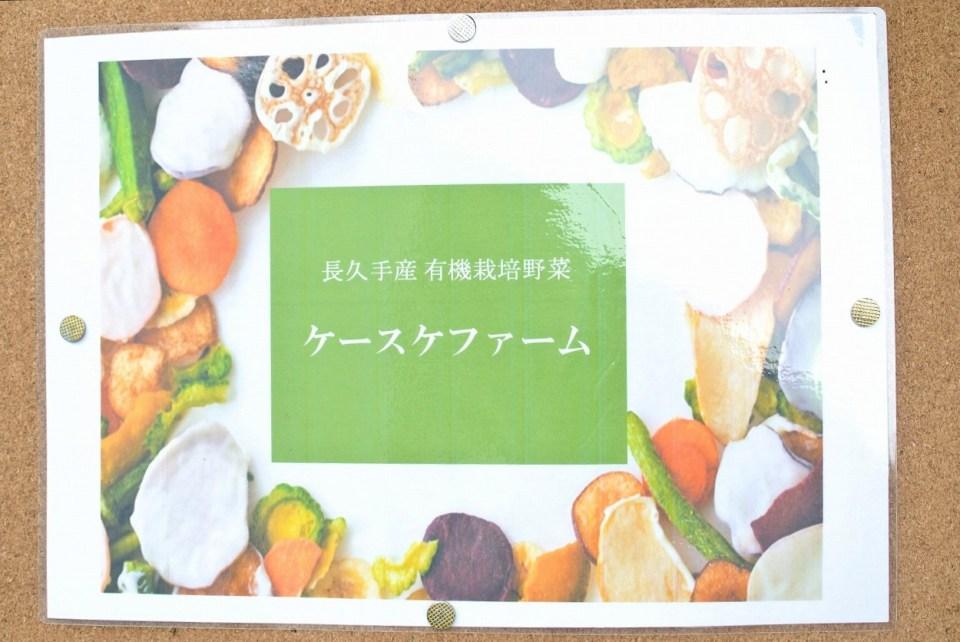 藤が丘マルシェに出店する長久手の有機栽培野菜を販売するケースケファーム