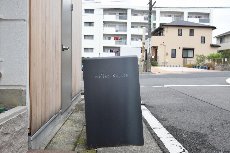 コーヒーカジタの看板