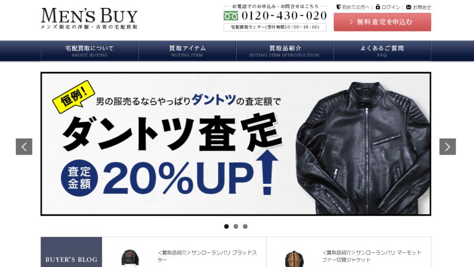 メンズバイで古着を売る