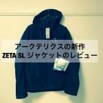 【アークテリクスの新作】ZETA(ゼータ) SLジャケットのレビュー 【ビームスコラボ】