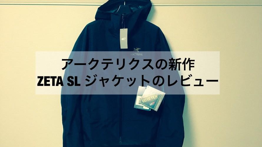 【アークテリクスの新作】ZETA SLジャケットのレビュー 【ビームスコラボ】