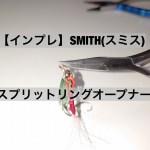 スミスのスプリットリングオープナーが使いやすくて驚いた【インプレ】