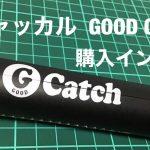 【ジャッカル】Gキャッチの使い勝手が良さげ【フィッシュグリップ】