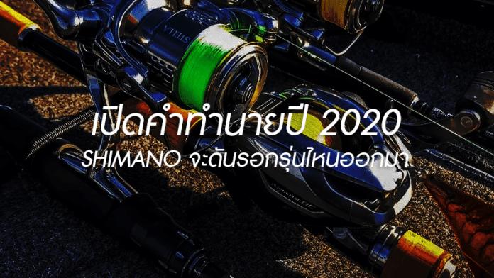 Shimano 2020