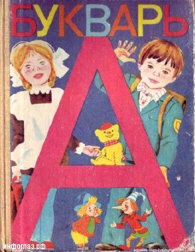 Учебники из СССР (55 фото)