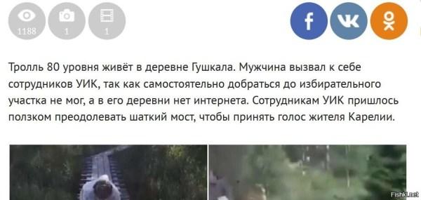 Житель Карелии заставил членов УИК ползти на коленях к нему