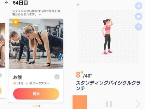 【脂肪燃焼ワークアウト】アプリで0.9kg痩せた!効果を説明するよ
