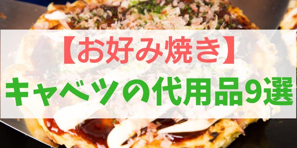 【お好み焼き】キャベツの代わりになる食材9選!キャベツなしでOK