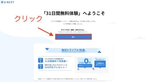 5. 広告主サイトでサービスの登録