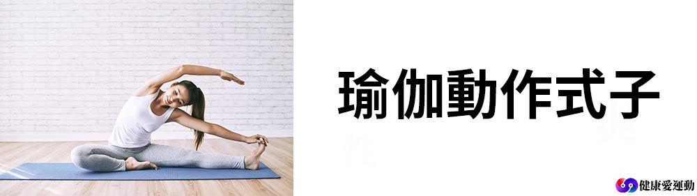 瑜伽作動體位式子