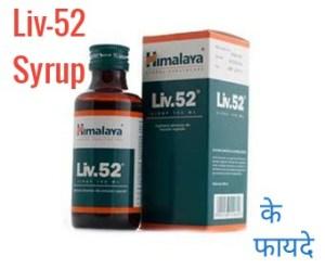 Liv 52 syrup uses in Hindi लिव-52 सिरप के उपयोग, फायदे, खुराक और साइड इफेक्ट