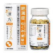 佐藤製薬 ココスリム(医薬品)