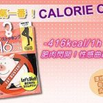 Calorie Burning Stockings – Perfect Gift Or Waste Of Money???
