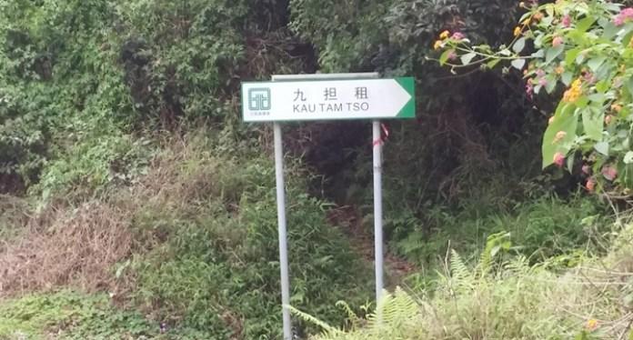 三椏村入口唔易搵_003