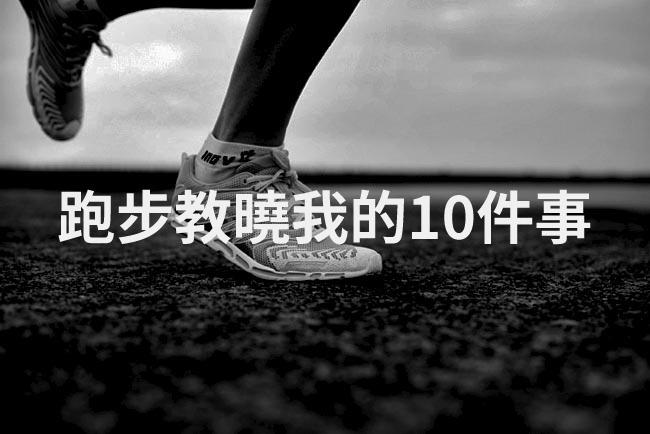 跑步教曉我的10件事_f