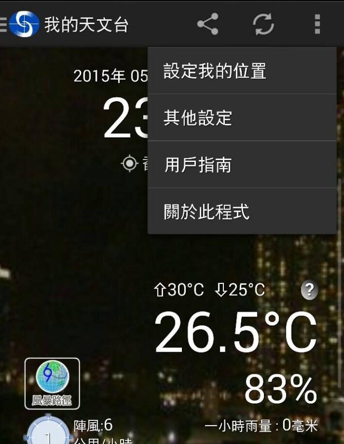 天氣APPS_002