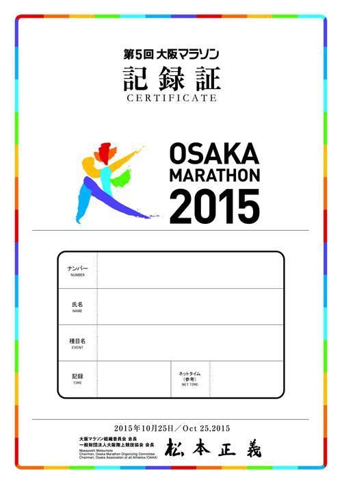 [大阪馬拉松] 賽後搵相、搵片必讚篇2