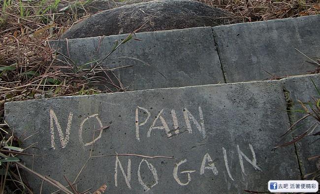 No Pain No Gain 毅行必修課
