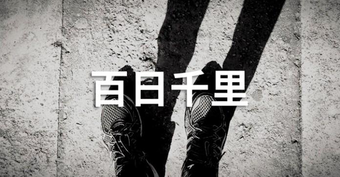 百日千里_f