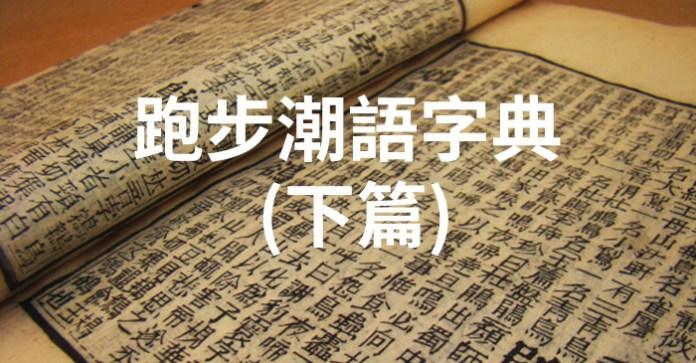 跑步潮語字典 (下篇)_f