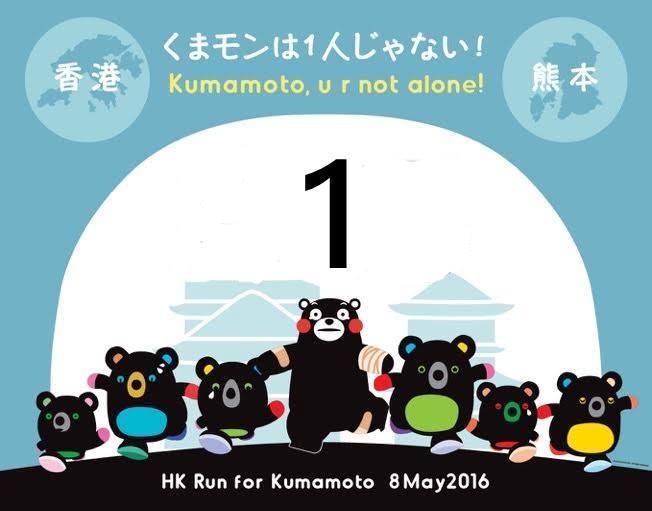 熊本地震支援跑 3
